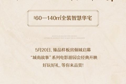 【名士颐景园】5月20日,臻品样板房倾城启幕