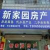 城南实验小学剡兴苑别墅+店面3间店面+3楼4楼套房及2个出库