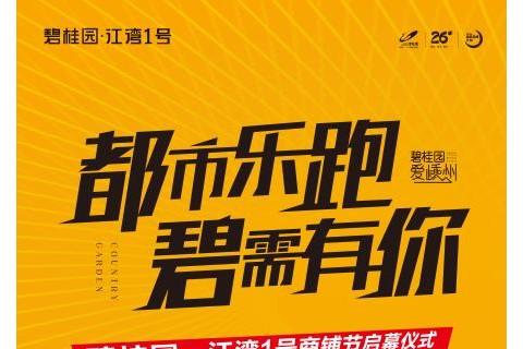碧桂园·江湾1号商铺节启幕仪式暨都市乐跑活动