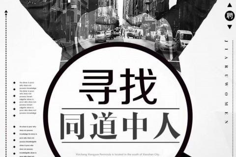 【诚聘】千亿新城 高薪诚聘寻找同道中人