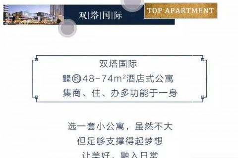 【和悦·时代广场】双塔国际 48-74m²酒店式公寓 让美好 融入日常