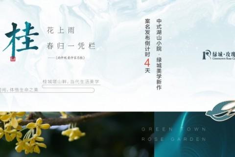 【绿城新昌玫瑰园】新组团案名发布倒计时4天