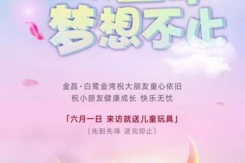 【金昌•白鹭金湾】祝大家六一儿童节快乐!