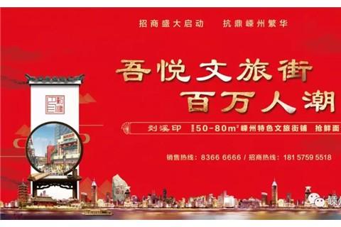 【新城吾悦广场】火过比特币,红过小鲜肉!千年网红-剡溪印[拂柳广场]大揭秘