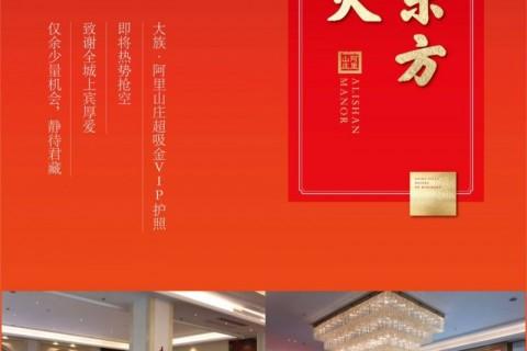 【阿里山庄】南岩281亩新中式大盘,约158-340m²院墅 瞩目耀启!