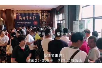 碧桂园·天玺湾9#楼加推落幕 商铺节78折火热进行中