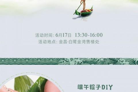 【金昌白鹭金湾】6.17日 粽享端午,湾美香遇