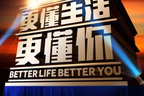 蓝光发布品牌新主张:更懂生活,更懂你