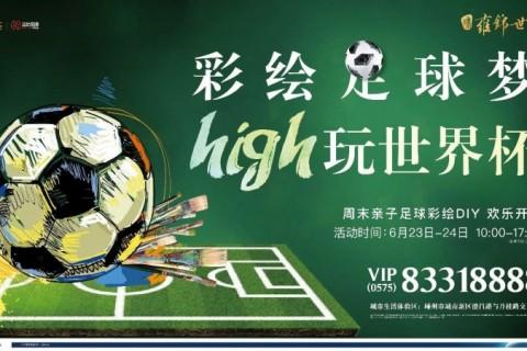 【蓝光·雍景世家】彩绘足球梦 high玩世界杯