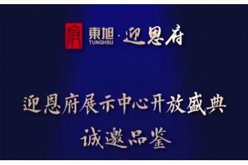 【东旭迎恩府】6月28日 相约展示中心开放盛典 (1980播放)