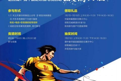【天章华府】世界杯冠军竞猜 送百威、猜中赢足球抽电视活动