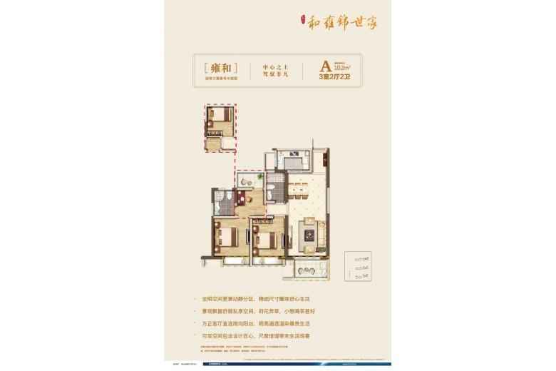 蓝光·雍锦世家户型图