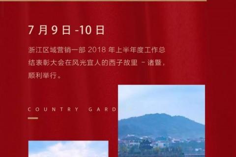 立足当下 再创佳绩丨浙江区域营销一部2018年上半年度工作总结表彰大会圆满落幕