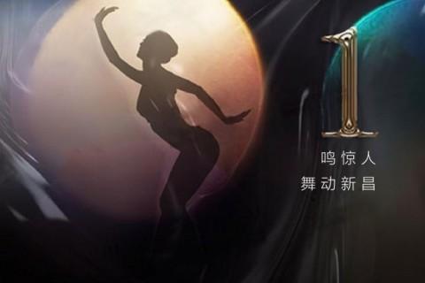 蓝海御湾杯·首届广场舞决赛倒计时1天