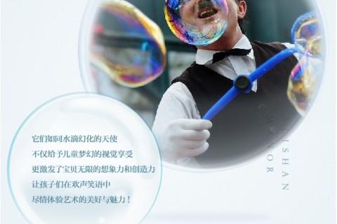 【大族·阿里山庄】一场神奇的泡泡魔术表演,即将在7月21日上演