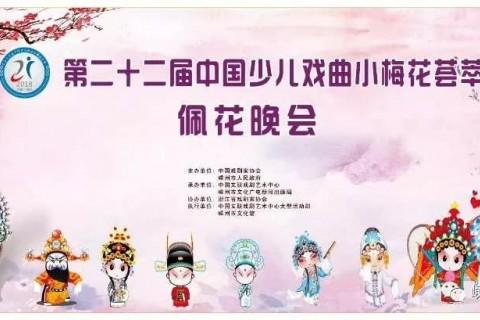 越剧艺术城恭贺中国少儿戏曲小梅花荟萃活动圆满成功!喜提金花一朵朵!!