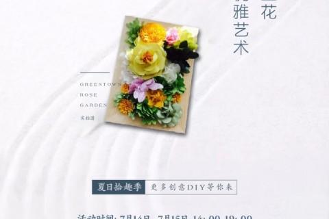 【桂语山南】衍纸画亲子DIY 邀您共聚周末