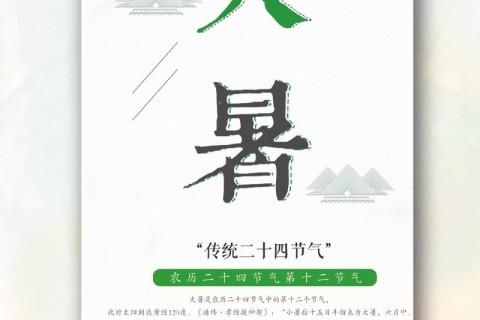 【中国·越剧艺术城】一站式生活商业综合体——大暑