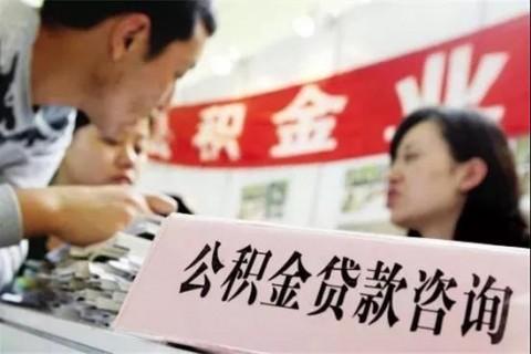 8月10日起,绍兴市住房公积金贷款政策调整,最低首付款比例上调10%!