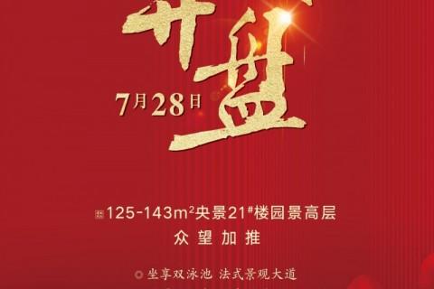 【金昌·白鹭金湾】7月28日 央景21#楼园景高层 倾城开盘