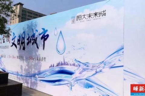 """恒大地产""""夏日送清凉""""大型公益活动正式启动!"""