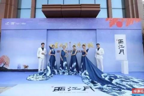 7月28日,西江月醇美示范区大美绽放!不负期待!