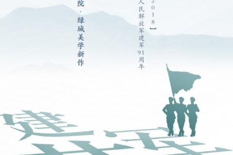 【桂语山南】中式湖山小院·绿城美学新作