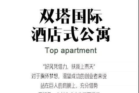 【和悦时代广场】创业时代,公寓大有可为