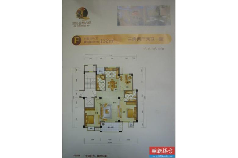 世贸·金樽名邸户型图