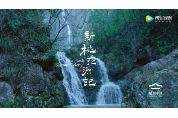 梦里桃源,不负江南 | 越剧小镇宣传片火热上线!