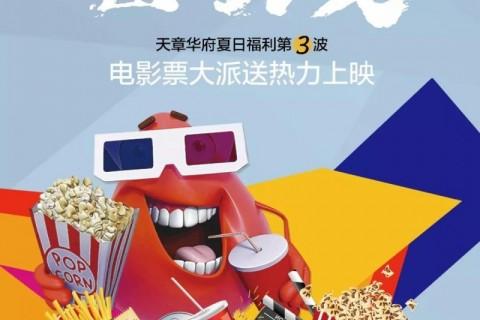 【天章华府】夏日福利第三波,电影票大派送热力上映!