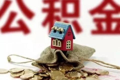 异地购房不能使用公积金,公积金购房迎三大变化!