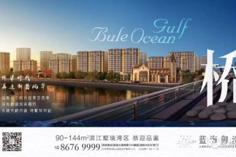 【蓝海御湾】桥梁时代