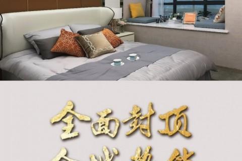 【天章华府】套房式,大卧室,全然不同,值得你拥有。