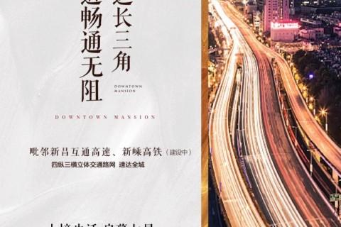 【碧桂园·珺悦】新区新规划  四纵三横立体交通畅通无阻