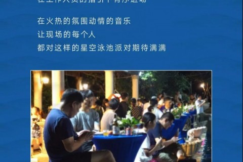 金昌·白鹭金湾丨星空泳池派对 悦享金昌式仲夏盛宴