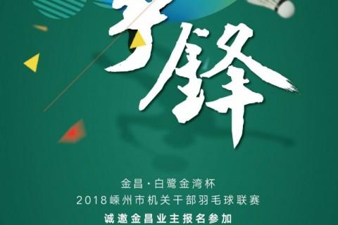 金昌·白鹭金湾杯羽毛球联赛 尽情感受无运动的健康与快乐