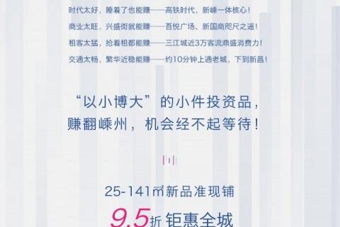 【勤业阳光龙庭】25-141m²新品准现铺 9.5折钜惠全城