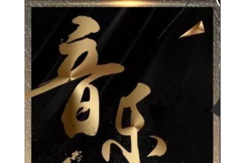越剧艺术与西方音乐的关系-国际钢琴大师走进中国越剧艺术城