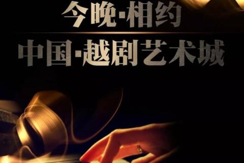 """匈牙利李斯特音乐学院钢琴系主任古许亚•伊斯特万 走进被称为""""中国歌剧""""——越剧的故乡嵊州。 就在今晚,相约中国•越剧艺术城"""