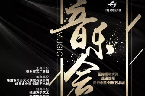 钢琴音乐会演出圆满成功,祝愿中西方文化经典在不久的将来摩擦出更多绚烂的火花!