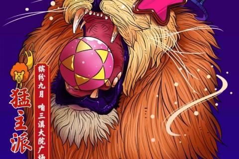 【碧桂园新城西江月】猛兽中的王者自然能掌控全局