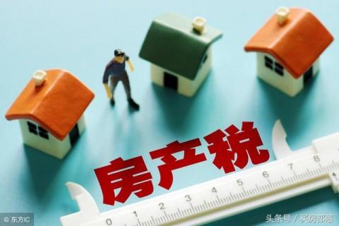 房产税怎么收,你家的房子一年要交多少钱?举例告诉你真相