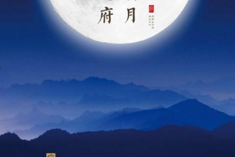 【东旭·迎恩府】半山邀明月 情濃共此府