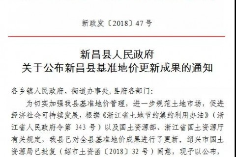 新昌县政府最新基准地价成果公布,最高4130元/㎡!你家土地值多少钱?