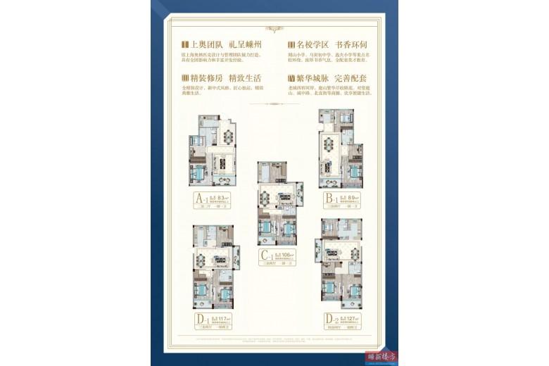 宝山郡府户型图 (1)
