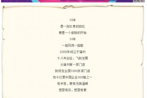 Bravo永辉超市吾悦店感恩18载 | 买一送一陪你嗨!有钱就是要任性!
