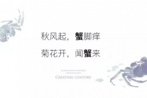 【融信创世纪】金秋蟹宴,在创世纪遇见美好邻里