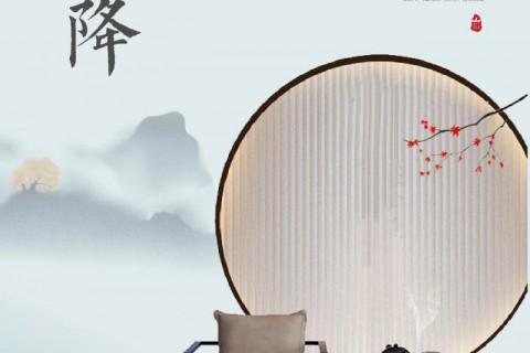 【名士颐景园】霜降|建筑面约123-140m²新精致苏园臻品华宅  持续热销中