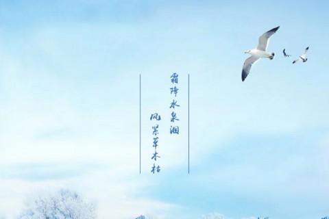 【勤业阳光龙庭】霜降|霜降水泉涃 风紧草木枯
